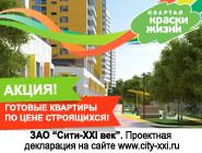 ЖК «Краски жизни» в Видном Готовые квартиры по цене строящихся